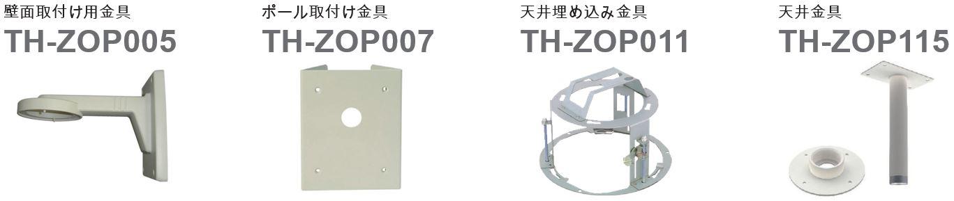 TH-AHDZ1021金具